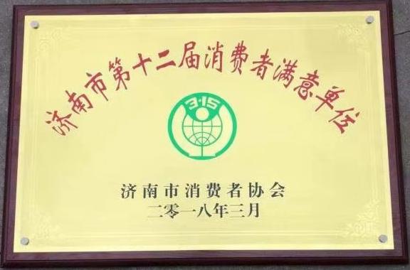 濟南市第十二屆消費者滿意單位
